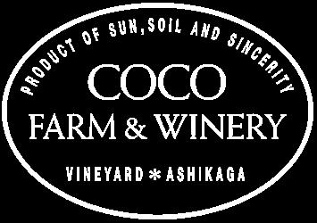 ココ・ファーム・ワイナリー